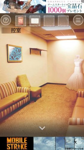 June Bride 美しい結婚式場からの脱出 攻略 ステージ4