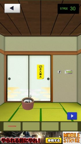 THE 和室 攻略 ステージ30
