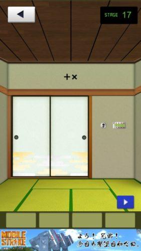 THE 和室 攻略 ステージ17