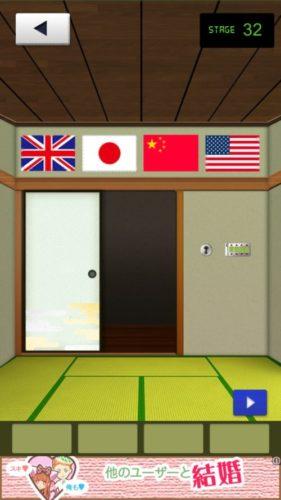 THE 和室 攻略 ステージ32