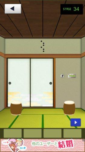 THE 和室 攻略 ステージ34