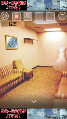 June Bride 美しい結婚式場からの脱出 攻略 ステージ5