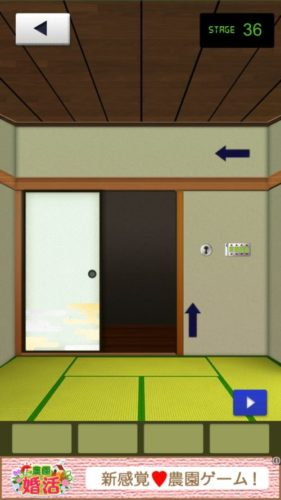 THE 和室 攻略 ステージ36