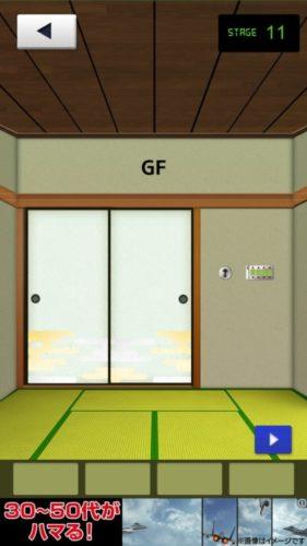 THE 和室 攻略 ステージ11