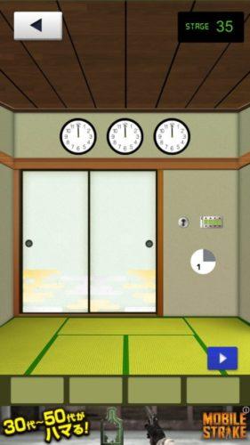 THE 和室 攻略 ステージ35