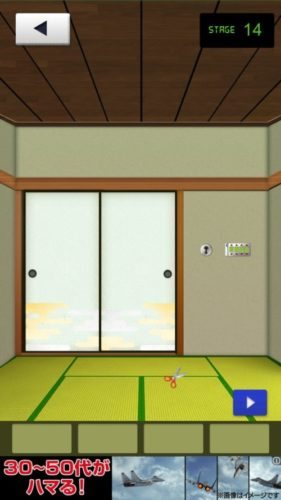 THE 和室 攻略 ステージ14