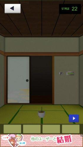 THE 和室 攻略 ステージ22