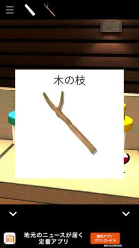 テラスルーム 夜景カフェ 攻略 その3(木の枝入手~脱出)