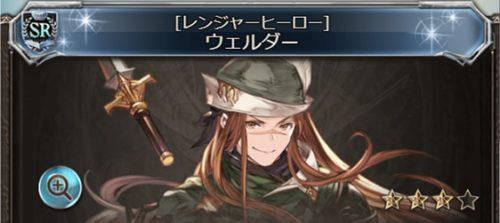 イベント「俺達のレンジャーサイン!」攻略と解説