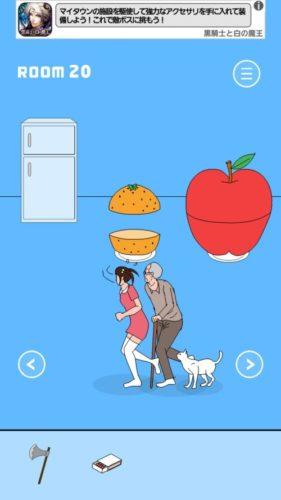 冷蔵庫のプリン食べられた 攻略 ルーム20