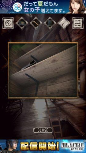 忘れ去られた館からの脱出 攻略 ステージ5