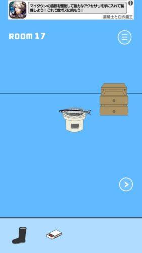 冷蔵庫のプリン食べられた 攻略 ルーム17