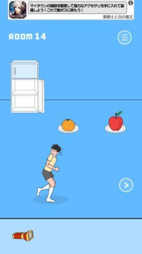 冷蔵庫のプリン食べられた 攻略 ルーム14