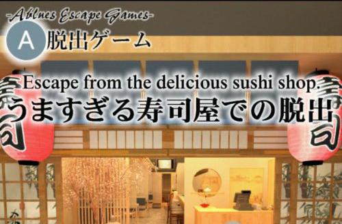 うますぎる寿司屋での脱出 攻略コーナー