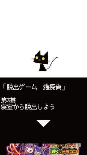猫探偵の憂鬱 攻略 裏探偵挑戦 第3幕