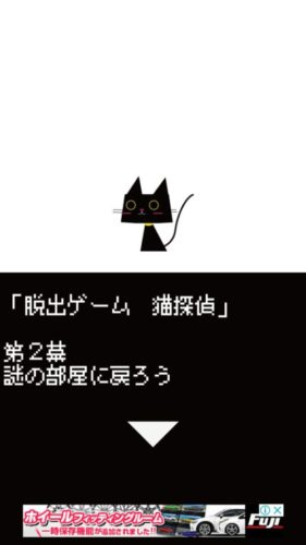 猫探偵の憂鬱 攻略 第2幕
