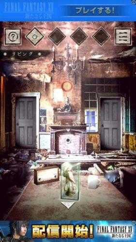 忘れ去られた館からの脱出 攻略 ステージ2