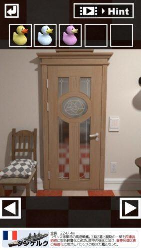 夢のバスルームからの脱出 攻略 その2(シャワールームの鍵の謎~青のアヒル入手まで)