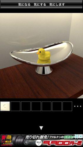 Ducks 攻略 その2(アヒル入手~額の文字確認まで)