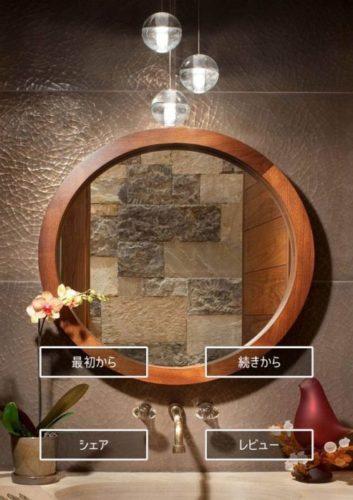Rustic Bathroom (ラスティックバスルーム) 攻略コーナー