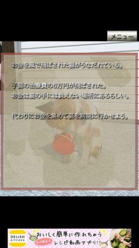 和菓子屋からの脱出 攻略 その11(ビールケース入手~ジャッキレバー入手まで)