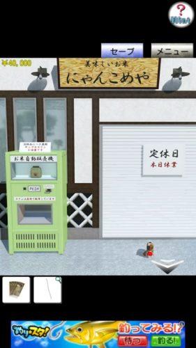 和菓子屋からの脱出 攻略 その12(車を持ち上げる~牛乳ポストの紙幣入手まで)