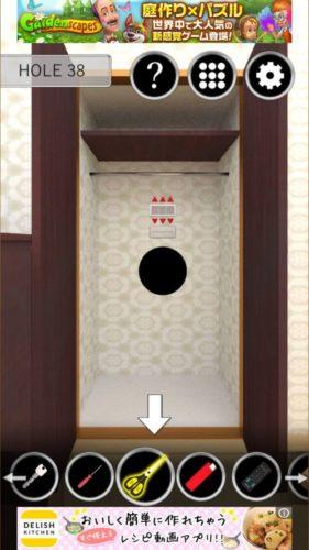 The hole 攻略 HOLE38