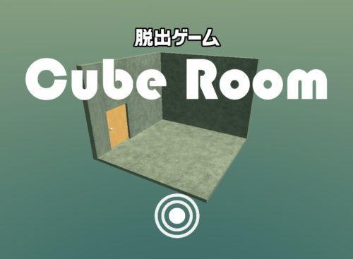 Cube Room (キューブルーム) ミニチュアルームからの脱出 攻略コーナー