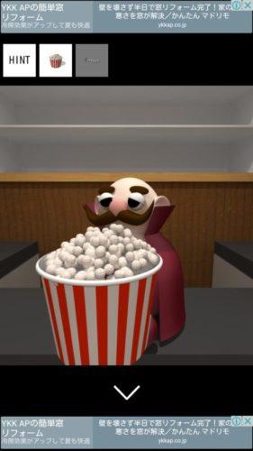 映画館から脱出 攻略 その3(ポップコーンを渡す~値段確認まで)