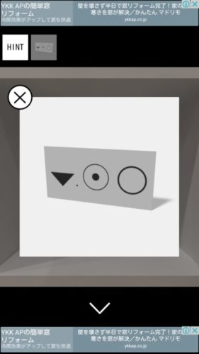 映画館から脱出 攻略 その6(アルファベットのボタンの謎~脱出)