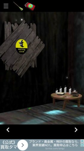 スプーキーハウス 不気味な魔女屋敷からの脱出 攻略 その3(マッチ入手~オレンジ色のおばけ入手まで)
