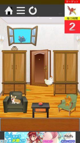 ペットが逃げ出した 攻略 ステージ16
