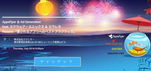 AppsFlyer & Ad Generation Feat.エウレカ Present:「愛されるアプリへのベストプラクティス」が7月20日に開催!