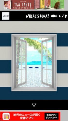 Aloha ハワイの海に浮かぶ家 攻略 マグロの場所