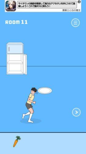 冷蔵庫のプリン食べられた 攻略 ルーム11