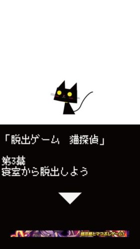 猫探偵の憂鬱 攻略 第3幕