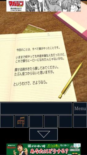 学校の図書館からの脱出 攻略 その5(ペン入手~カメラ入手まで)