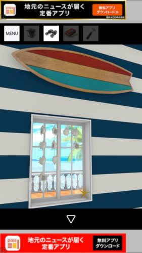 Aloha ハワイの海に浮かぶ家 攻略 その2(ハンマー入手~青いヒトデ確認まで)