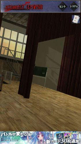 ゾンビ学園からの脱出 攻略 ステージ10