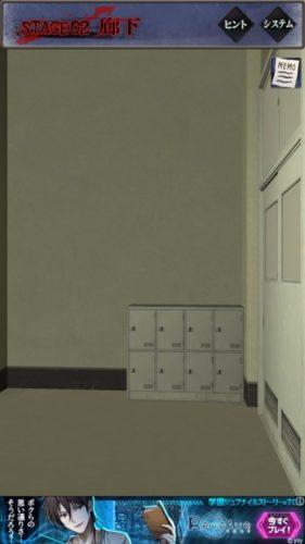 ゾンビ学園からの脱出 攻略 ステージ2