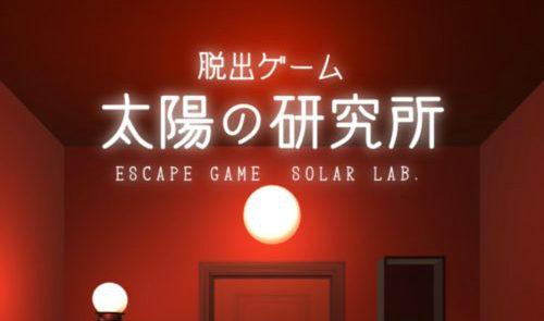 太陽の研究所 攻略コーナー
