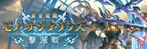 ゼノ・サジタリウス MA 攻略|撃滅戦イベント