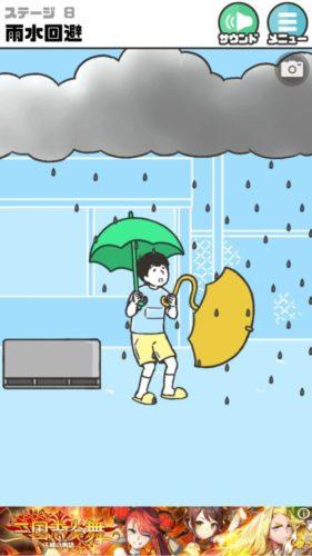 ドッキリ神回避2 ステージ8 雨水回避 攻略