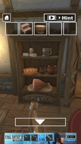 錬金術師の家 攻略 その3(1つ目の宝石を台座の上に置く~2つ目の宝石入手まで)