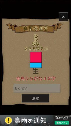 星空の廃城 攻略 その2(エントリーシートB)