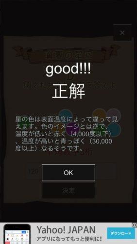 星空の廃城 攻略 その4(エントリーシートD)