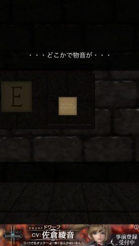 星空の廃城 攻略 その5(エントリーシートE)