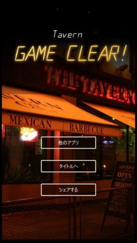 Tavern 攻略 その6(2つ目の玉入手~脱出)