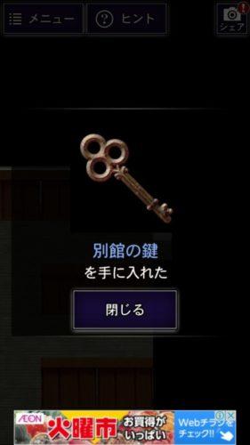 青鬼 ひろし編 攻略その4