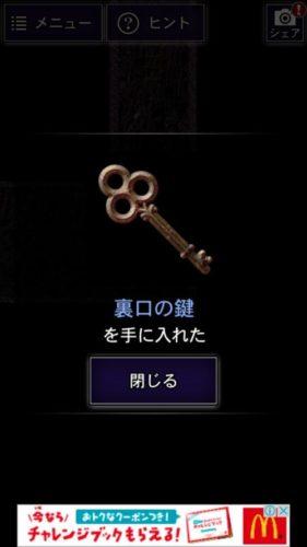青鬼 ひろし編 攻略その9